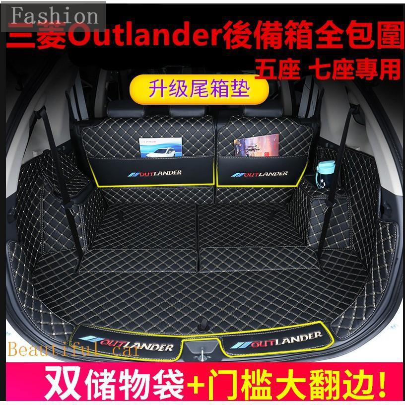 快速出货!三菱Outlander後備箱墊Outlander行李箱墊Outlander尾箱墊Outlander七座 五座
