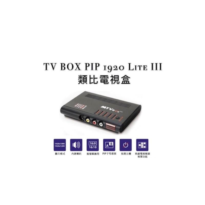 Uptech 登昌恆 TV BOX PIP 1920 Lite III類比電視盒