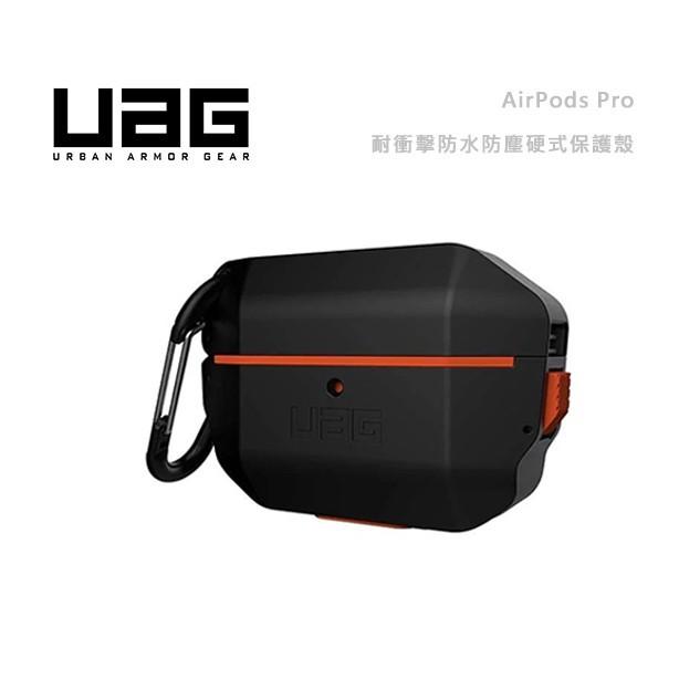 【UAG】AirPods Pro 耐衝擊 防水防塵 硬式保護殼 附掛鉤 支援無線充電 光華。包你個頭