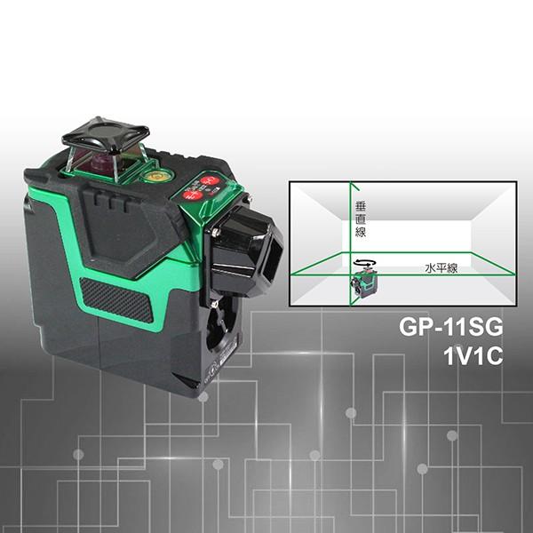GP-11SG 綠光十字線(1V1C)雷射水平儀(含壁架)