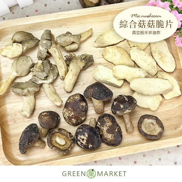 【菓青市集】綜合菇菇脆片 60G/150G