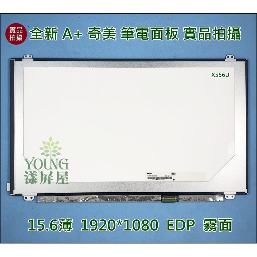 【漾屏屋】含稅 15.6吋 N156HGE-EAB ASUS X556U K556UQ 筆電 面板 螢幕