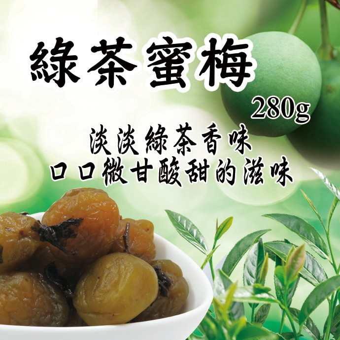 【寶島蜜見】綠茶蜜梅 280公克(全素)●寶島蜜餞●梅子 蜜餞 綠茶