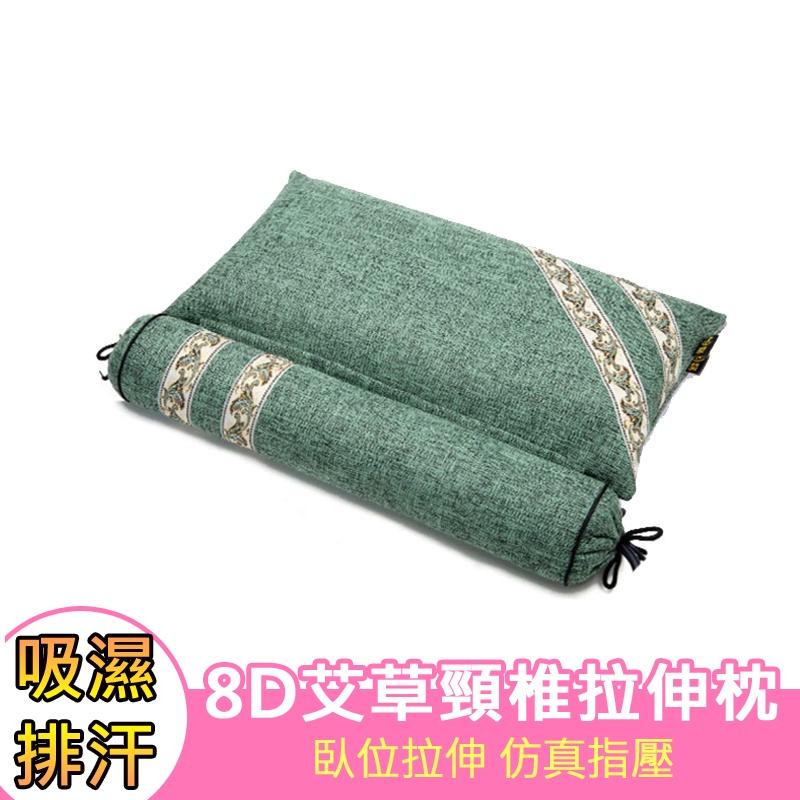 【傾城】8D艾草頸椎拉伸枕升級加熱款 枕頭 麻藥枕 抱枕 記憶枕 頸椎拉伸 充氣枕 靠枕
