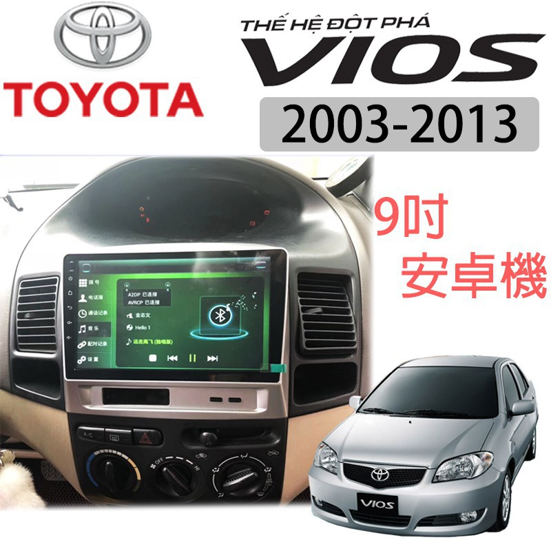 【現貨&開發票】Toyota舊VIOS 9吋安卓機導航主機03 04 05 6 07 08 09 10 11 12 13