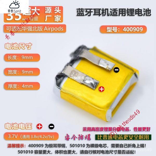 🔥新品特惠🔥無線耳機airpods電池倉充電盒3.7V聚合鋰電池藍牙耳機電池 YB10