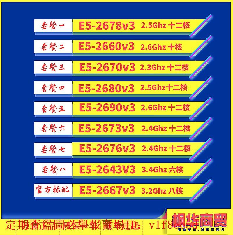 現貨免運E5-2680v3 E5-2660V3 E5-2670V3 E5-2678V3 E5-2673V3 2690V3