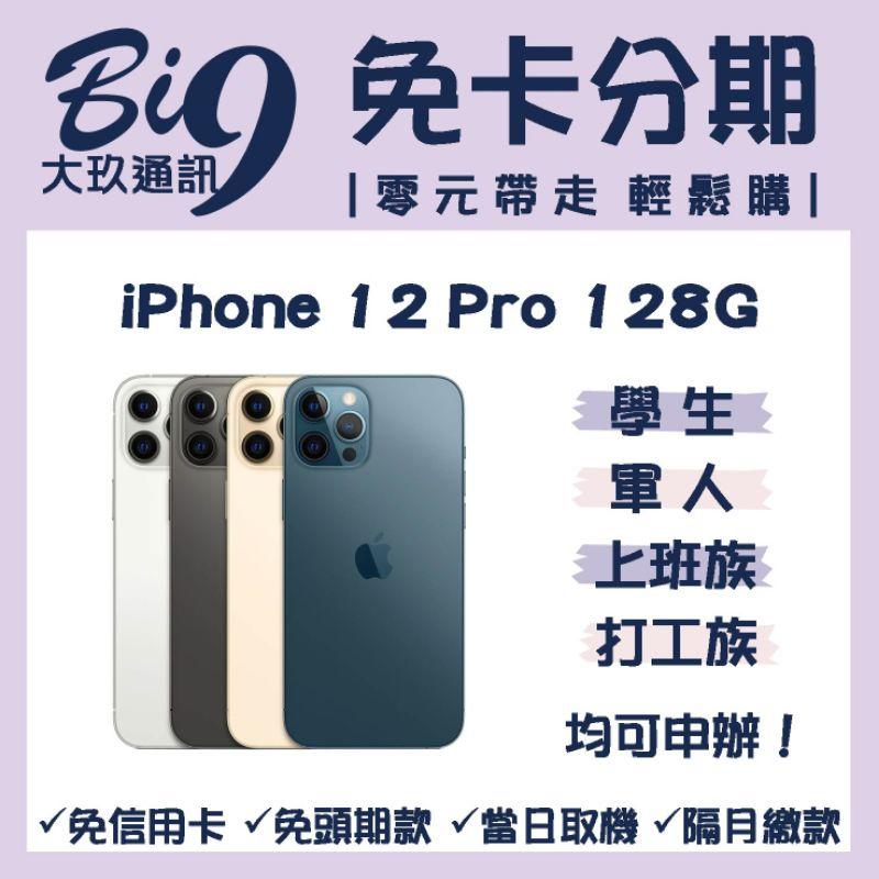 【台中現貨】iPhone 12 Pro 128G 免卡分期/現金分期/無卡分期 全新未拆一年保固