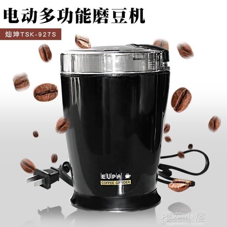 台灣熱賣新品熱銷 燦坤電動磨豆機 咖啡豆機 小型家用自動粉碎機干貨機磨粉機