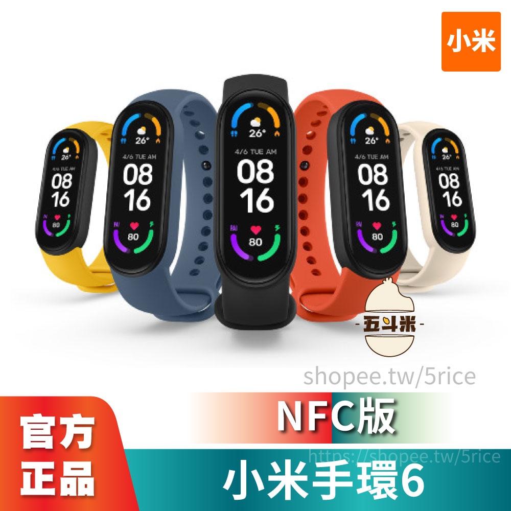 💥免運💥 小米手環6 NFC版 一年保固 贈貼膜  血氧測量 手環 第6代 小米 手環  智慧手錶 智慧手環 NFC