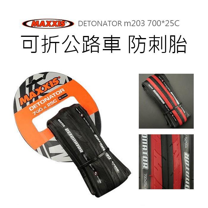 MAXXIS 瑪吉斯 DETONATOR m203 700*25C可折公路車 防刺胎【A0081】