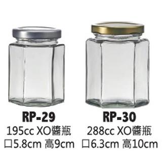●綠綠精品●RP-29 195cc/ RP-30  288cc 六角XO醬瓶●醬菜罐●分裝罐●副食品罐 ●(含金蓋) 臺北市