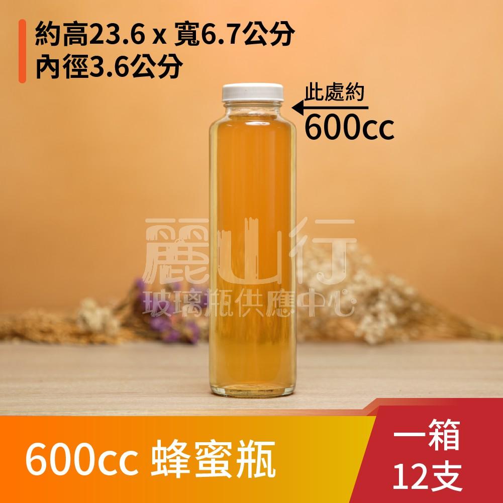 【台灣製】【600cc 蜂蜜瓶】【1箱 12支含運】【麗山行】玻璃瓶/玻璃罐/梅酒瓶/酒釀/透明玻璃瓶