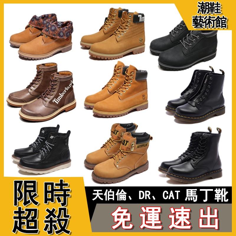 【正貨免運】Dr &天伯倫&CAT 馬丁靴 男靴 女靴 10061 經典款 情侶靴 AITTU 馬丁鞋 皮鞋 真皮牛皮