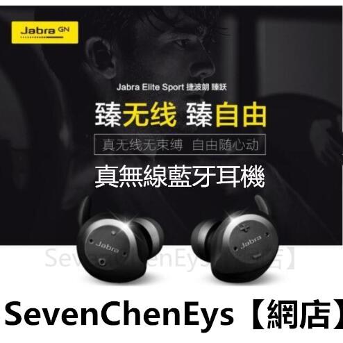 捷波朗 Jabra Elite Sport臻躍 無線藍牙耳機 耳掛式 入耳式 藍牙耳機 通話耳機 無線耳機 捷波朗耳機