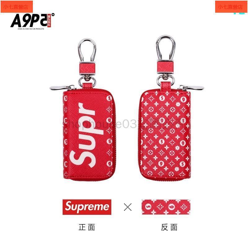 【現貨】潮牌supreme鑰匙包套 汽車鑰匙包 車用鑰匙扣 創意鑰匙包 汽車鑰匙包 鑰匙包 鑰匙圈 鑰匙皮套