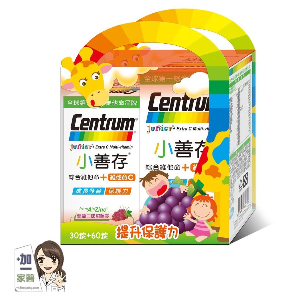小善存+C 綜合維他命 葡萄口味甜嚼錠禮盒(60+30)(共90錠) 專為4-16歲兒童設計