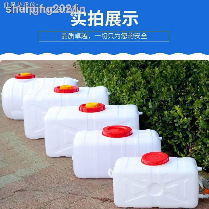 ✻▲家用水桶加厚儲水桶帶蓋大水箱儲水桶食品級塑料桶大容量臥式水箱