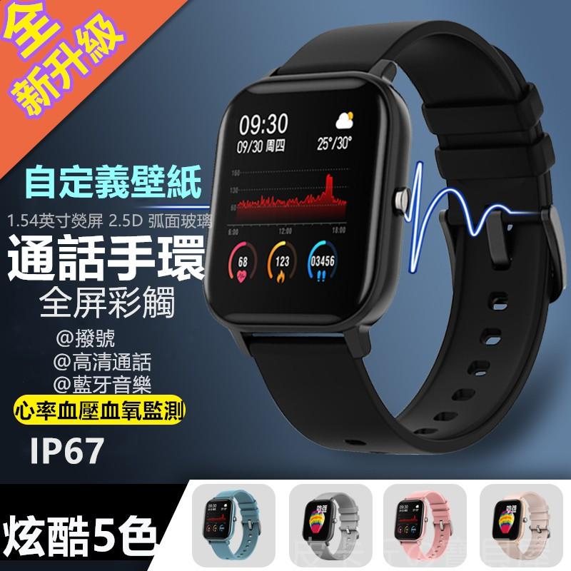 智能手環 智慧手錶 可接聼通話 可撥號 藍牙音樂 自定義壁紙 全觸控 防水1.54吋 LINE 來電提醒心率健康運動手環