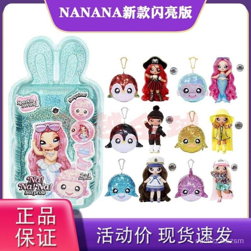 vDxb 0611nanana surprise驚喜娜娜娜閃亮版時尚布娃娃女孩玩具禮物