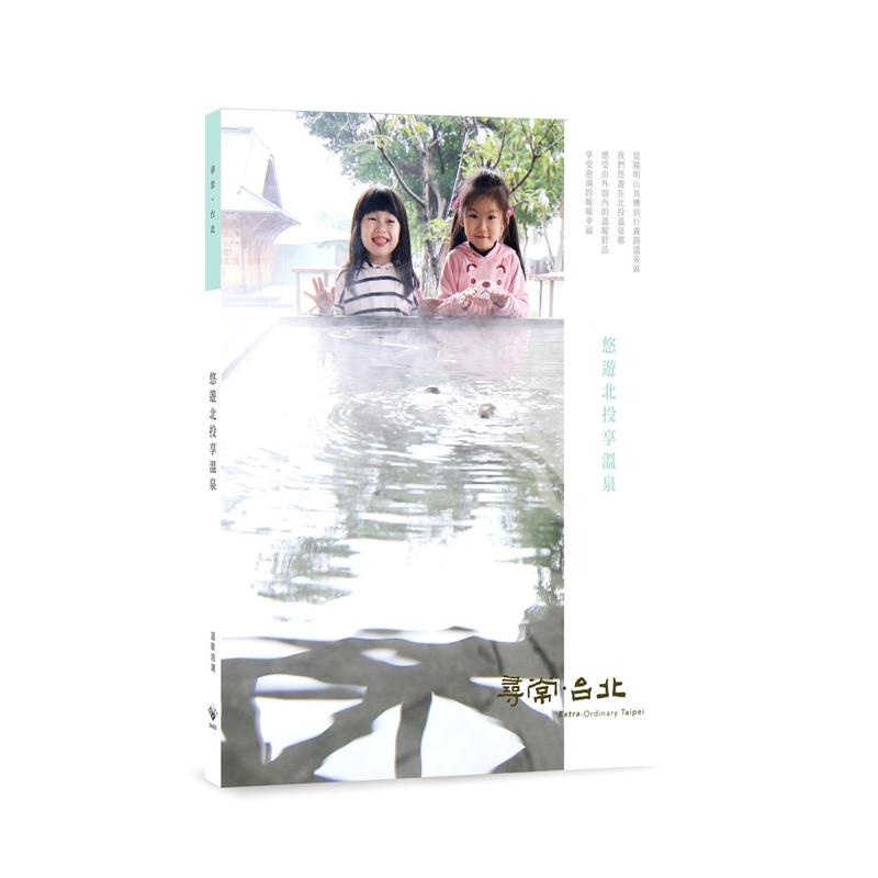尋常.台北|溫泉泡湯:悠遊北投享溫泉[95折]11100895546