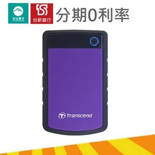 【Transcend 創見】1T  2T 4T StoreJet 25H3 軍規防震2.5吋USB3.1行動硬碟-迷幻紫 高雄市
