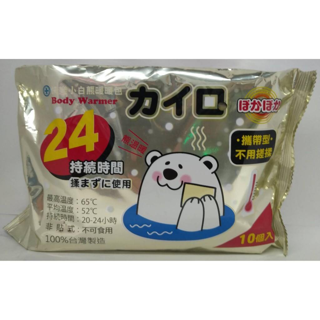 快樂小白熊暖暖包/10入