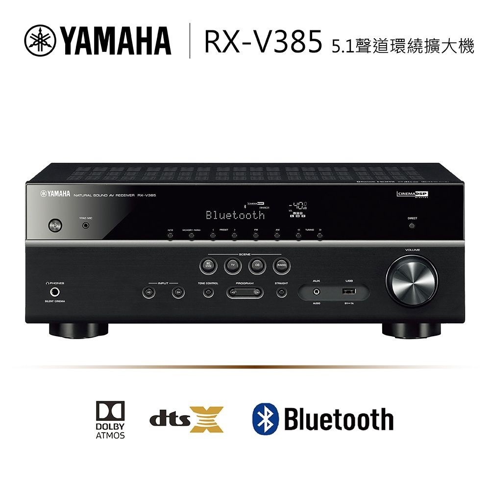 YAMAHA 山葉 4K 5.1聲道藍牙環繞擴大機 RX-V385【私訊再折】