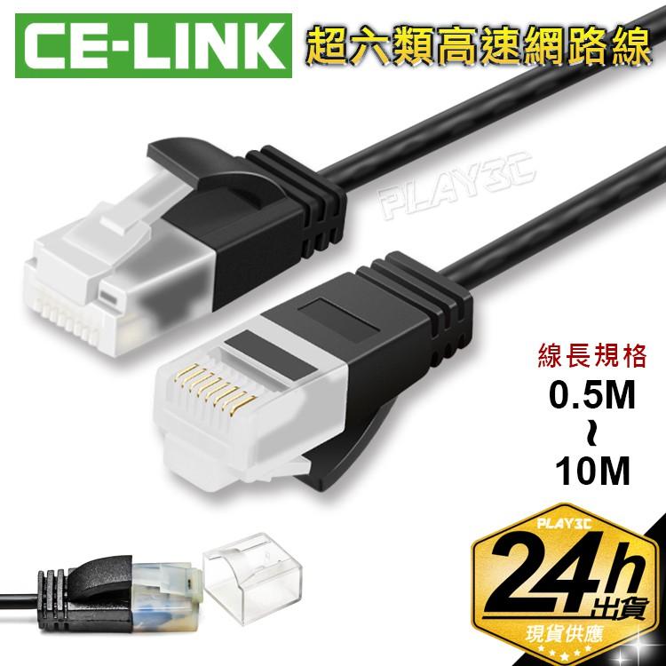CL.CAT6A【0.5-10米】極細型 10Gbps超高速 UTP 網路線 ADSL CAT.6a 光纖 RJ45