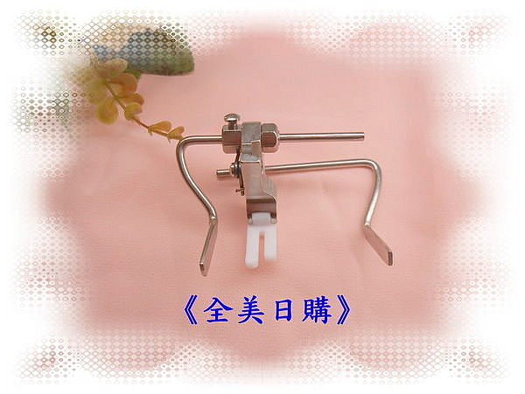 《鐵氟龍雙檔邊壓布腳》兄弟juki勝家三菱工業用縫紉機平車*適用防水布皮革*可車鋪棉縫分