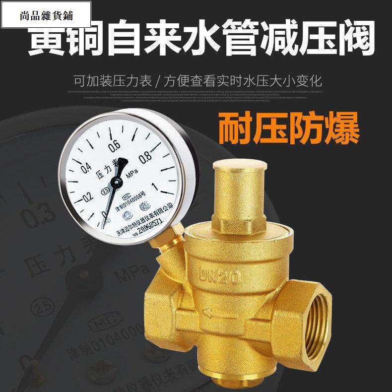 ♤ﺴ4/6分1寸家用自來水管減壓閥黃銅加厚凈熱水器穩壓閥調壓閥可調式尚品雜貨