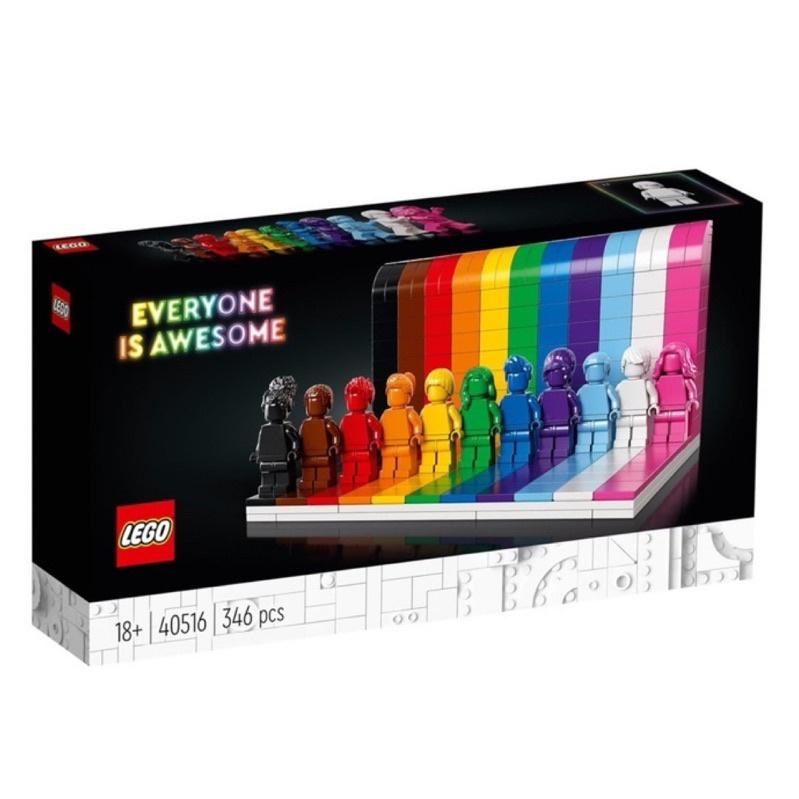 樂高 LEGO 40516 EVERYONE IS AWESOME (台灣公司貨)