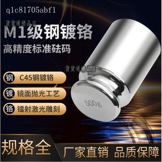 ✨#法碼 #高精度M1級標準小砝碼套裝1kg校準天平電子秤法碼500g不銹鋼100g✨