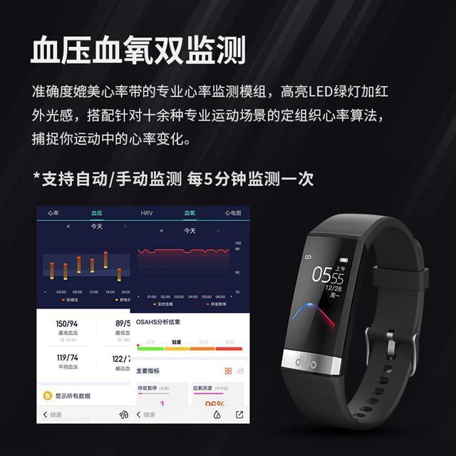 ❤ ❤ 現貨�� 特價 ❤ ❤dido心率智能手環運動血氧電圖監測量儀多功能男女高精準度跳健康健康手表