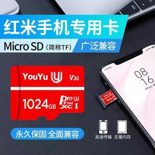 台灣現貨 原廠正品 行動硬碟紅米手機通用內存卡128g/ 256g/ 512g紅米8a/ 7a note8Note5 隨身碟