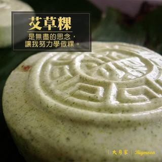 👍糕粿指定米 /  草仔粿的米(圓糯米) 2kg - 大月家 Bigmoon 131013 臺中市