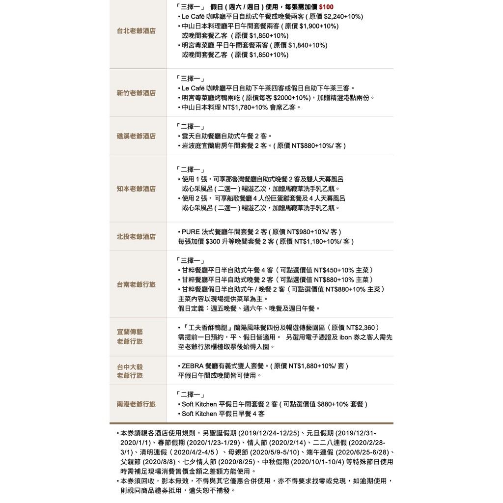 老爺酒店餐券 通用 集團聯合餐飲券 平假日皆用 台北老爺 自助餐 套餐 日本料理 礁溪 行旅 期限2021/10/31