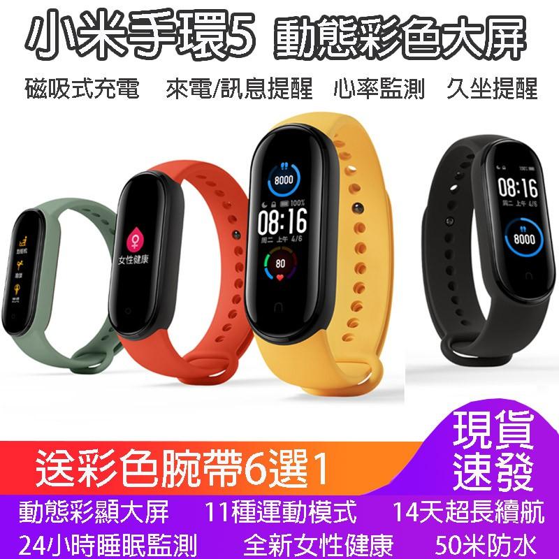 小米智慧手環5 送錶帶 NFC版 彩色大屏小米手環5 動態錶盤 防水 心率監測 女性健康 多種運動模式