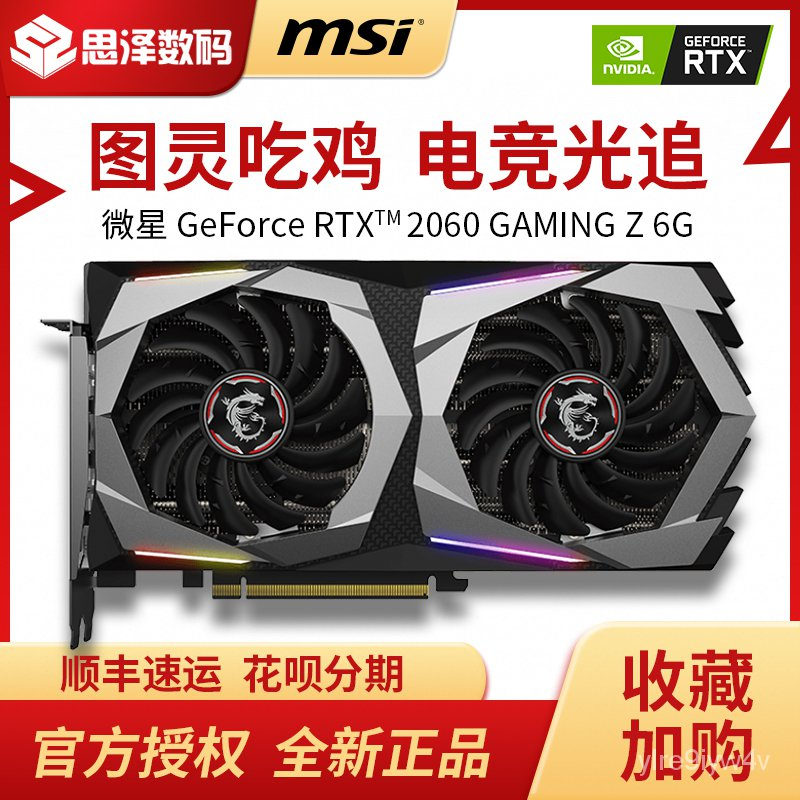 【高端顯卡】MSI微星GTX2060 GAMING顯卡6G魔龍GAMING X TRIO 12G電腦台式機顯卡1660S