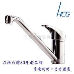 【升昱廚衛生活館】HCG和成 KF3555E 廚房龍頭 超商/宅配免運費