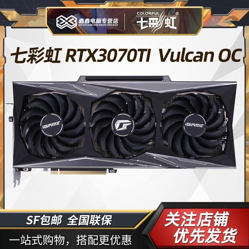 【關注減300 現貨】七彩虹RTX3060/RTX3070/RTX3080 VulcanOC 高端電競遊戲獨立顯卡 Cj