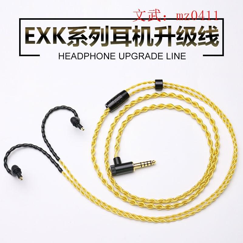 【文武】索尼600 ex800st EX1000 EXK MDR7550 2.5 4.4平衡線 耳機升級線