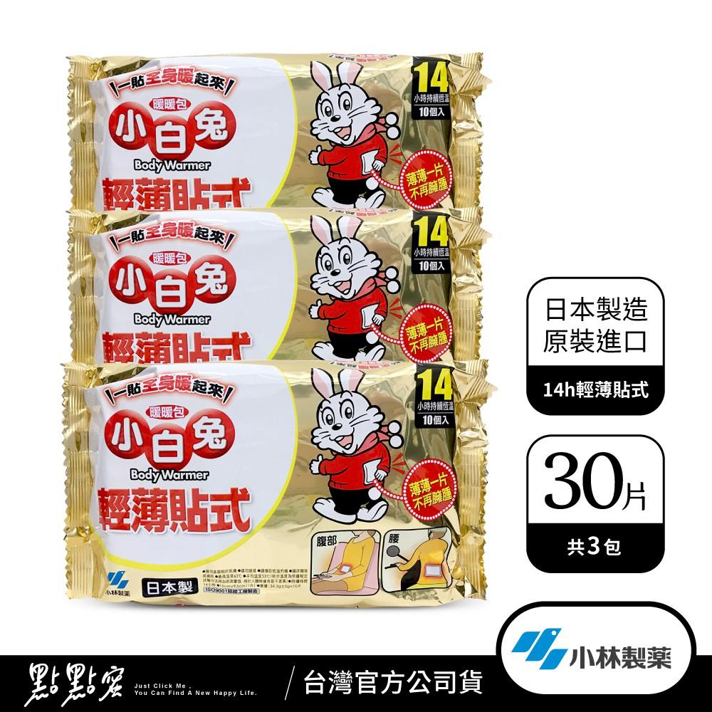 日本小林製藥 小白兔暖暖包-貼式14h-日本原裝進口-3包【台灣公司貨】~2月1日熱騰騰進口~現貨不用等!