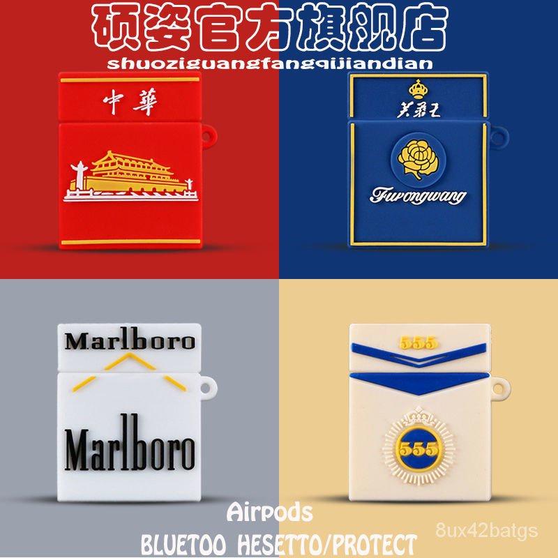 新款推薦INS創意煙盒Airpods Pro3代耳機套蘋果無線藍牙1/2硅膠中華保護殼軟