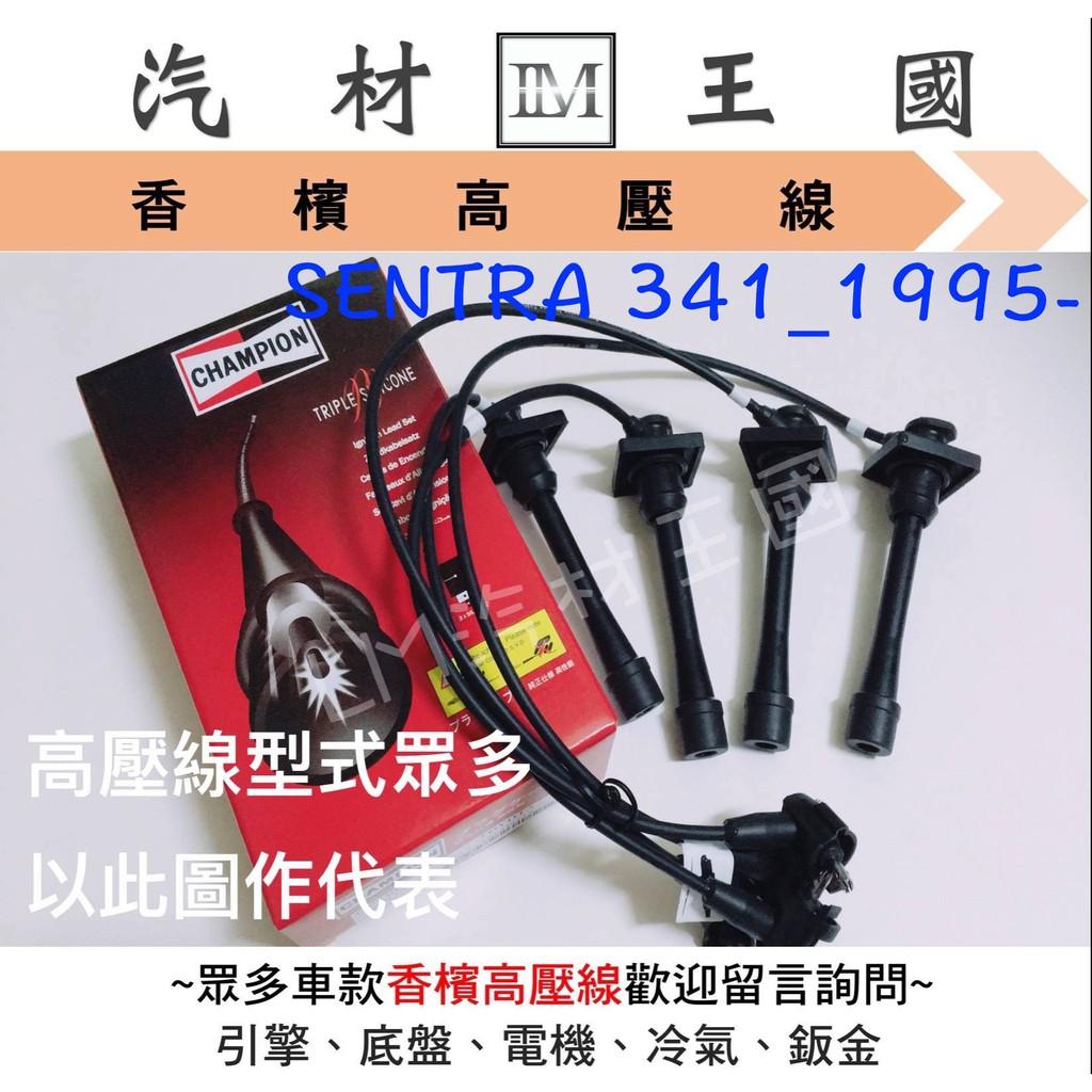 【LM汽材王國】 高壓線 SENTRA 341 1995-2000年 香檳 矽導線 火星塞線 NISSAN 日產