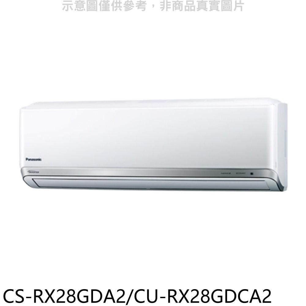 Panasonic國際牌 變頻分離式冷氣4坪 CS-RX28GDA2/CU-RX28GDCA2 廠商直送