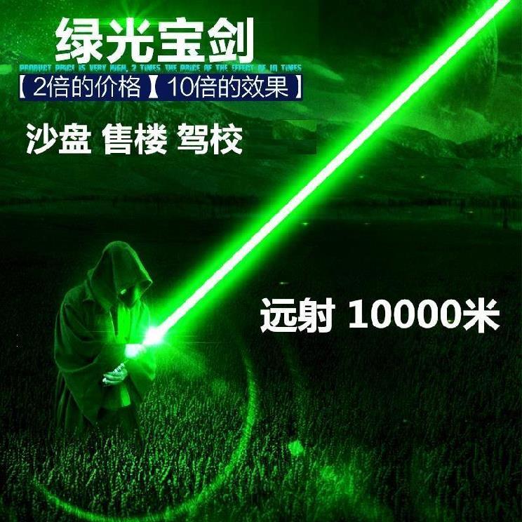 多功能鐳射筆1000mw滿天星燈室外綠紅外線燈射燈筆售樓筆10000米