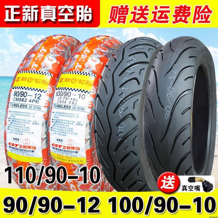 輪胎正新輪胎 踏板車電動車摩托車 90/100/110/90-10/12 真空胎 廈門Rena雜貨坊