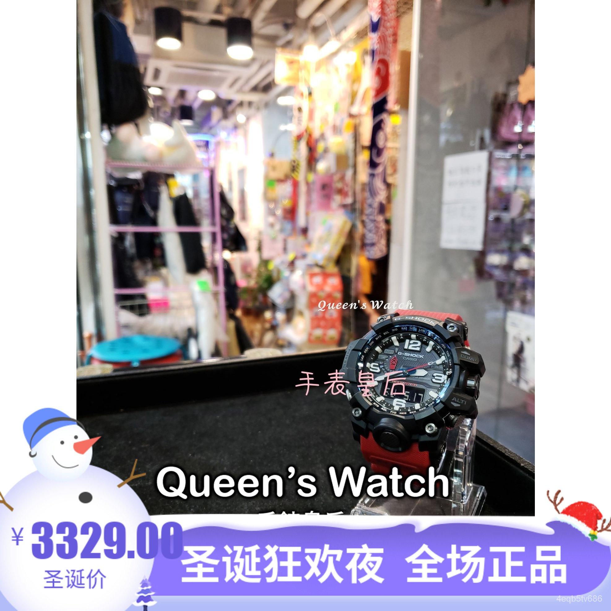 手錶皇后卡西歐GWG-1000RD-4/1A9/DC-1A5/GB-1/1A3救援大泥王絕版 D6rt