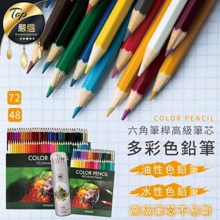 【現貨 免運費!48/ 72色 著色本專用】彩色鉛筆 水溶性色鉛筆 油性色鉛筆 水性色鉛筆 水彩色鉛筆 彩色筆 塗鴉 繪畫